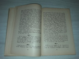 В.И.Маслов Оссиан в России 1928 тираж 550, фото №8