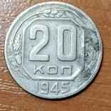 20 коп.1945 г., фото №2