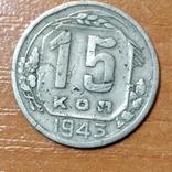 15 коп 1943 год, фото №2