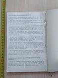 Настольная книга по домашнему консервированию 1991р., фото №5