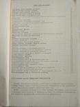 Настольная книга по домашнему консервированию 1991р., фото №7