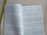 Настольная книга по домашнему консервированию 1991р., фото №8