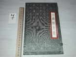 Китайский набор для рисования., фото №4