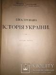 Грушевський « Iлюстровпна iсторiя Украiни», фото №2