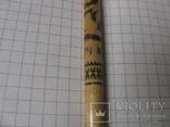 """Ручка деревянная """"Миру- Мир"""" ц. 1 р. 20 коп, фото №9"""