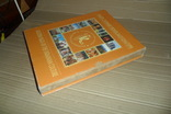 Диск Золоті сторінки української культури  Подарочный набор, фото №4
