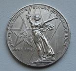 """1 рубль 1975 г. """" 30 лет Победы в ВОВ """", фото №2"""