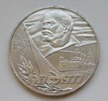 """1 рубль 1977 г. """"60 лет ВОСР"""", фото №2"""