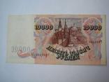 Россия 10000 рублей 1992 г., фото №4