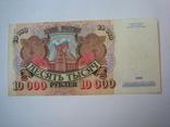 Россия 10000 рублей 1992 г., фото №9