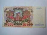 Россия 10000 рублей 1992 г., фото №11