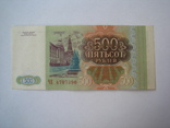 Россия 500 рублей 1993 г., фото №3