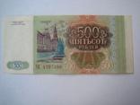 Россия 500 рублей 1993 г., фото №5