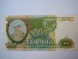 Россия 1000 рублей 1993 года, фото №2