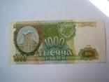 Россия 1000 рублей 1993 года, фото №3