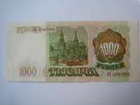Россия 1000 рублей 1993 года, фото №8