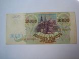 Россия 10000 рублей 1993 г., фото №2