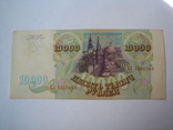 Россия 10000 рублей 1993 г., фото №4