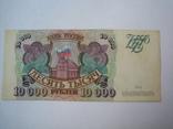 Россия 10000 рублей 1993 г., фото №8