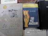 10 книг одним лотом., фото №4
