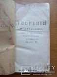 Владимир 1809 С гравюрой Херасков, фото №4