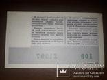 Білет грошово-речової лотереї 1980 рік, фото №4