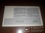 Білет грошово-речової лотереї 1980 рік, фото №5