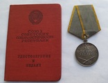 Медаль За боевые заслуги б/н на документе, фото №3