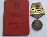 Медаль За боевые заслуги б/н на документе, фото №4