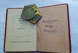 Медаль За боевые заслуги б/н на документе, фото №6