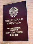 Военный билет+ орденская книжка+ фото=одним лотом., фото №5