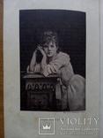 Книга о женщине 1895 С иллюстрациями, фото №2