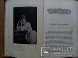 Книга о женщине 1895 С иллюстрациями, фото №5