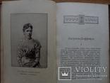 Книга о женщине 1895 С иллюстрациями, фото №6