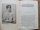 Книга о женщине 1895 С иллюстрациями, фото №7