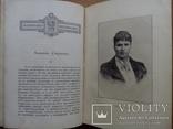Книга о женщине 1895 С иллюстрациями, фото №9