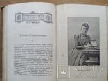 Книга о женщине 1895 С иллюстрациями, фото №10