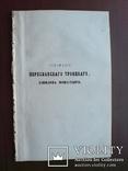 2 Старинные книги с описаниями монастырей 1853 и 1858 г., фото №4