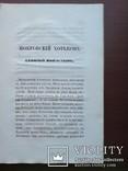 2 Старинные книги с описаниями монастырей 1853 и 1858 г., фото №6