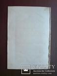 2 Старинные книги с описаниями монастырей 1853 и 1858 г., фото №10