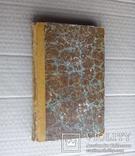 Старинная книга 1834 О путешествиях, фото №2