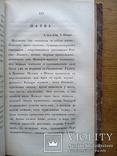 Старинная книга 1834 О путешествиях, фото №5