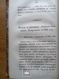 Старинная книга 1834 О путешествиях, фото №7