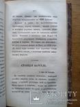 Старинная книга 1834 О путешествиях, фото №8