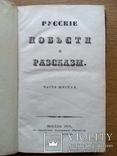 Старинная книга 1834 О путешествиях, фото №9