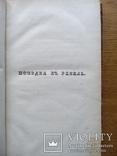 Старинная книга 1834 О путешествиях, фото №11