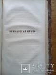 Старинная книга 1834 О путешествиях, фото №12