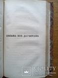 Старинная книга 1834 О путешествиях, фото №13