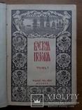 Покровский Русская история 1912 г Том 1, фото №3