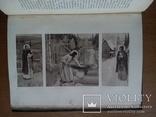 Покровский Русская история 1912 г Том 1, фото №6